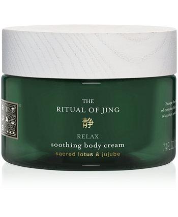 Ритуал крема для тела Цзин, 7,4 унции. RITUALS